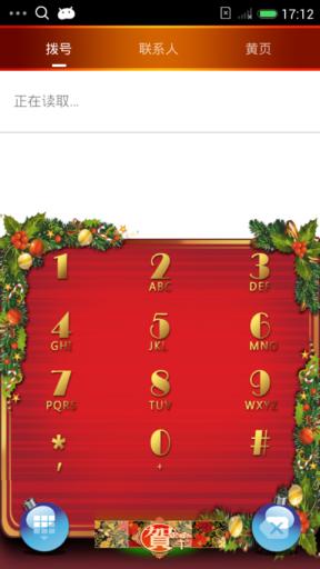 华为C8815刷机包 MIUIV6元素 新年快乐 元旦巨献 手势解锁 通知闪光 蝰蛇音效截图