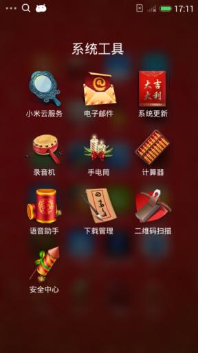 红米Note移动版刷机包 MIUIV6 新年快乐 元旦巨献 手势解锁 通知闪光 蝰蛇音效截图