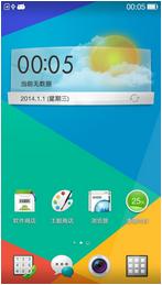 OPPO N1 Mini(N5117移动4G版)刷机包 基于官方最新ROM 完整ROOT 纯净版