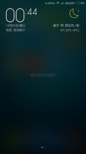 红米1S 移动4G版刷机包 MIUI6 4.12.31 清新Style 实用优化 适度精简 省电流畅截图