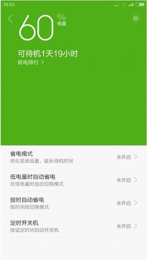 红米Note 4G版刷机包 联通+移动版 MIUI V6 4.12.26 定时开关机 自动Root 验证破解 稳定流畅截图