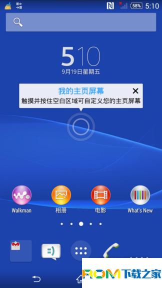索尼L36h刷机包 全新4.4.4 Z3新元素 5.0风格 双击锁屏 新体验 稳定流畅截图
