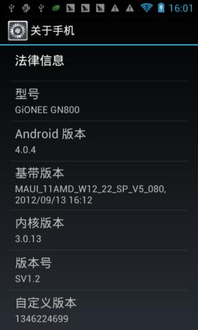 金立GN800刷机包 ROM下载之家首发大内存2.7G线刷包 基于官方原厂固件修改截图