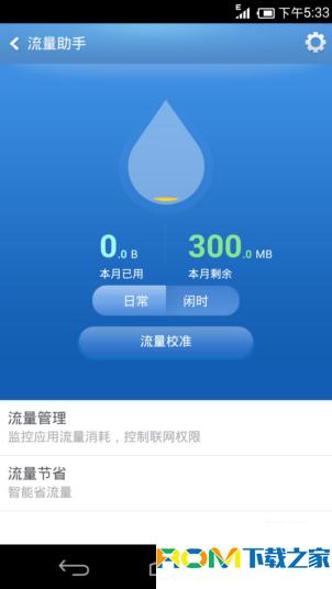 [百度云OS]中兴N909刷机包 百度云OS公测版64期 流量助手功能优化 准确又全面截图