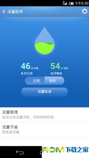 [百度云OS]Nexus 5刷机包 百度云OS公测版64期 流量助手功能优化 准确又全面截图