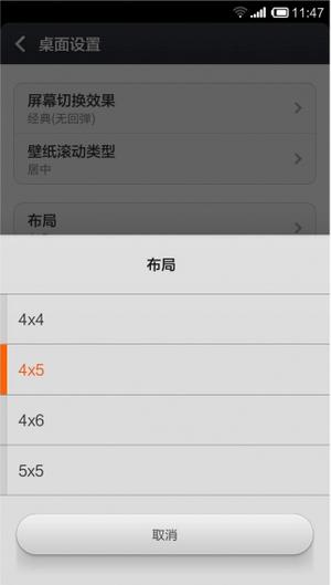 小米红米刷机包 联通版 MIUI5最新28.0 杜比音效 核心破解 开启隐藏 稳定流畅截图