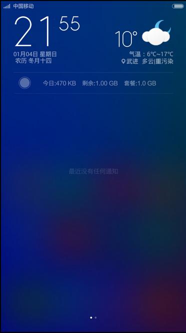 小米3移动版刷机包 MIUI6开发版5.1.5 安卓5.0过渡动画 IOS状态栏 自动ROOT截图
