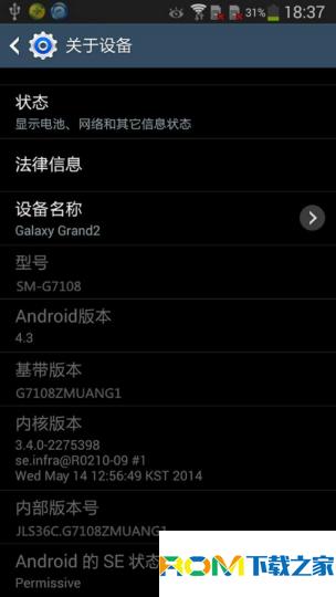三星Galaxy Grand 2(G7108)刷机包 基于官方4.3 完美ROOT 纯净 流畅 省电截图