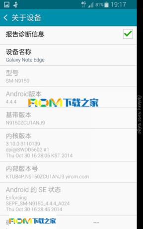 三星Galaxy Note EDGE N9150 刷机包 基于官方ZCU1ANJ9 完整ROOT 推荐使用截图