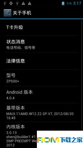 卓普Libero(ZP500+)刷机包 基于官方最新ROM 精简极速流畅版ROM截图