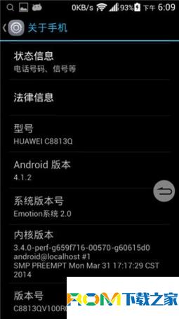 华为C8813Q刷机包 基于官方B801 高级设置 EMUI3.0主题 流畅稳定 长期使用截图