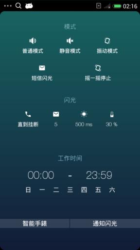 华为C8815刷机包 MIUIV6稳定版 去除ROOT等待 新版来电闪光 双击睡眠 屏幕动画截图