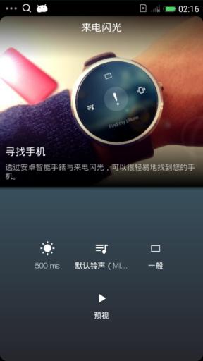 红米1S移动版刷机包 MIUIV6稳定版 去除ROOT等待 新版来电闪光 双击睡眠 屏幕动画截图
