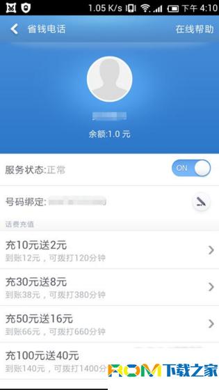 华为荣耀3C移动版刷机包 百度云OS公测版65期 省钱电话 联络更多感情截图
