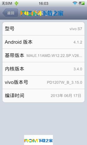 步步高 VIVO S7 刷机包 基于官方最新ROM 完整ROOT权限 纯净稳定版截图