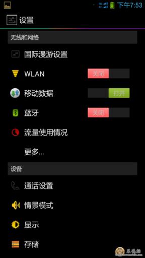 联想A780E刷机包 基于官方制作 UI美化版 超炫酷 V3.1发布截图