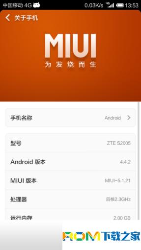 中兴星星2号S2005刷机包 MIUI V5 5.1.21 发布 基于MiFavorUI适配 完美全网通截图