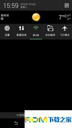 HTC 816W 刷机包 去开机红字 下拉天气 完美ROOT 高级设置 极度省电截图