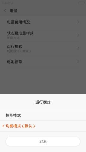 红米Note刷机包 移动版 最新miui6 5.1.26 完爆三种音效 完美主题破解 沉浸式状态栏截图