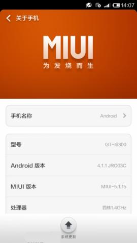三星 Galaxy S3 i9300 刷机包 极致精简ROM 精简稳定流畅 大量清楚无用软件 改善触摸响应截图