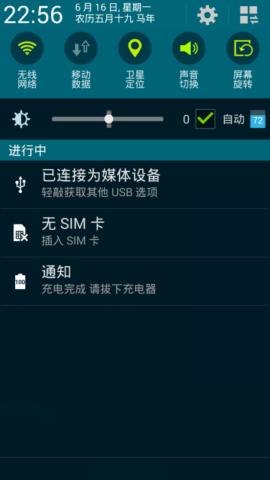 三星I9308刷机包 4.3初学者推荐S5风格ROM 主题靓丽 系统优化精简 基于国行制作截图
