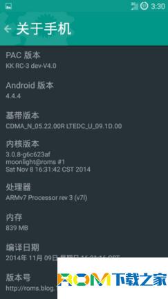 摩托罗拉XT875刷机包 Pacman4.4 归属地 T9拨号 优化稳定 省电流畅截图