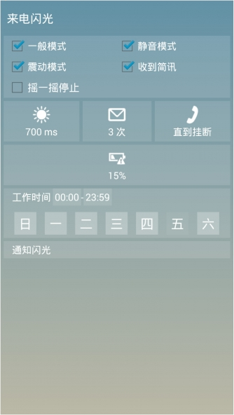 小米M2/M2S刷机包 MIUI6开发版5.1.24 锁屏流量 小米Note壁纸 ART/Dalvik切换截图