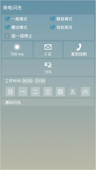 红米1S 4G版刷机包 MIUI6开发版5.1.24 锁屏流量 MIUI6沉浸升级 小米Note壁纸 流畅稳定截图