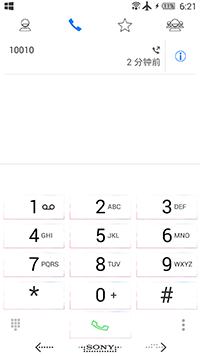 索尼XL39h刷机包 基于官方 全局白色光彩主题 杜比+音效 随行所意 稳定流畅截图