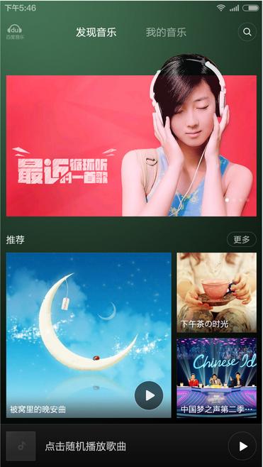 红米note刷机包 联通版Miui6开发版5.1.30更新跟进 官网极致纯净无修改版 可OTA截图