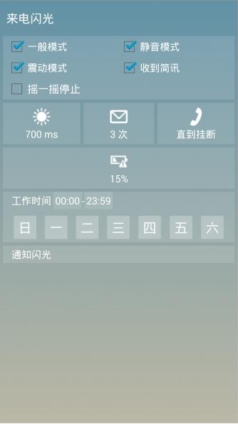 小米4刷机包 移动+联通+电信版 锁屏流量监控 MIUI6 L特效 自动ROOT 沉浸V2.06截图