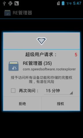 华为U8825D刷机包 开启按键灯光 完美ROOT权限 个性化设置 亲测完美使用 官改稳定截图