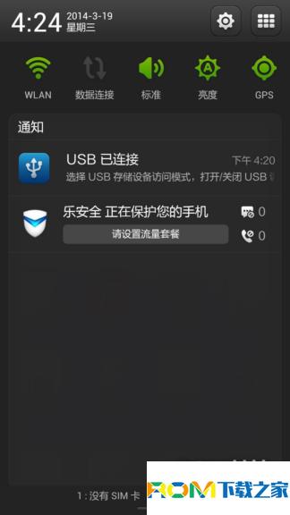 联想K910e刷机包 官方VIBE UI ROM_V2.0_1503 优化流畅 稳定省电截图