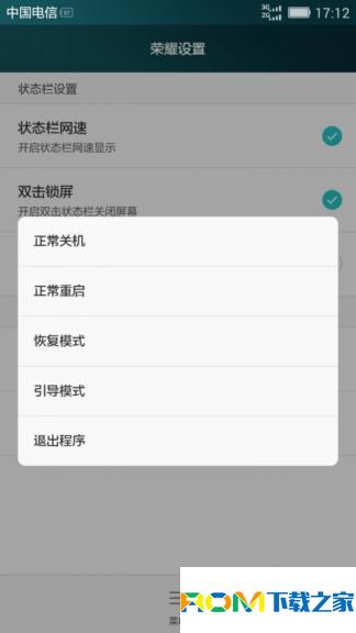 华为荣耀畅玩4X全网通版刷机包 基于官方B259 状态栏网速 双击锁屏 农历显示 适当精简截图