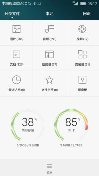 红米note移动版刷机包 完美移植畅玩版EMUI3.0 4.4 杂志锁屏 色温调节 数据外置截图
