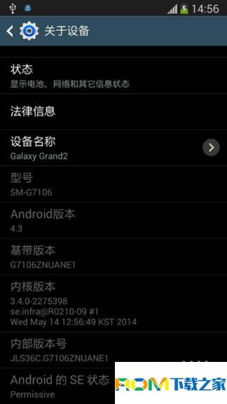 三星G7106刷机包 基于官方4.3 状态栏数字话 来电归属 性能优化 极致流畅截图
