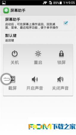 华为C8816刷机包 基于官方B186 EMUI3.0主题 高级设置 稳定流畅省电 长期使用截图