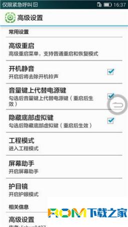 华为荣耀6移动版刷机包 H60-L01 屏幕助手 高级设置 ROOT权限 优化流畅截图