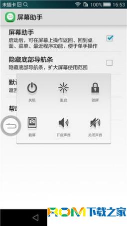华为P7-L00联通版刷机包 基于官方B613 EMUI 3.0 虚拟键隐藏 高级设置 省电流畅截图