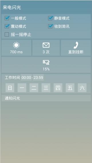 小米4刷机包 MIUI6稳定版6.3.3.0 ART/Dalvik切换 全局沉浸 蝰蛇音效 长期使用截图