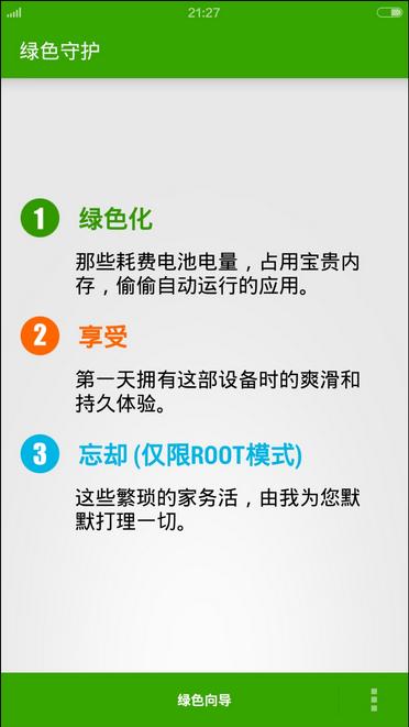红米2刷机包 联通+电信版 MIUI6修正版5.2.9 IOS状态栏 Android L动画 沉浸式 稳定流畅截图