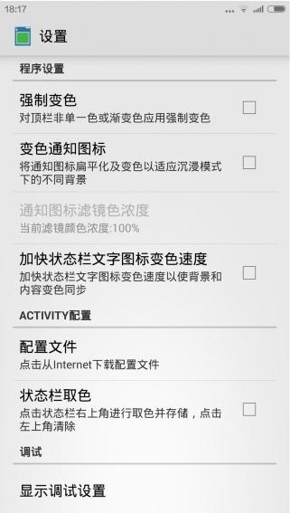 红米note刷机包 联通版 最新miui6开发版5.2.13 沉浸式状态栏 完美数据外置 来电闪光 绿色守护截图