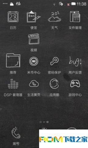 HTC G10 刷机包 MIUI V5 ROM 来去电归属地 深度精简 流畅稳定截图