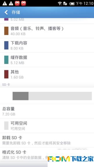 华为P6移动版刷机包 百度云OS公测版67期 首选安装位置 装哪里听你的截图