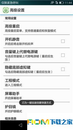 华为荣耀6移动版刷机包 H60-L01 屏幕助手 高级设置 优化稳定 超级顺滑流畅截图
