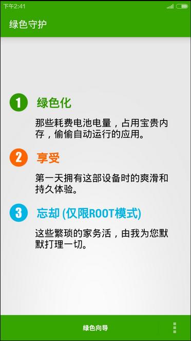 小米3刷机包 联通+电信版 MIUI6开发版5.2.23 时间显秒 DIY系统特效 稳定流畅省电截图