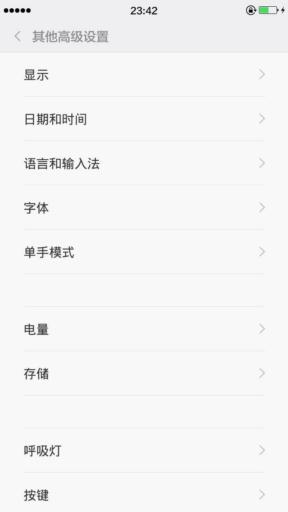红米手机1s移动版刷机包 最新miui6开发版5.2.25 精仿ios8 沉浸式全局 绿色守护 数据外置截图