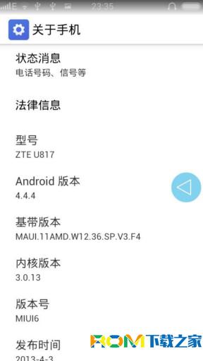 中兴U817刷机包 全局MIUI6风格 深度修改框架 精简优化流畅 全新体验截图