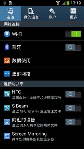 三星N7100刷机包 基于官方4.3极度精简优化流畅版截图