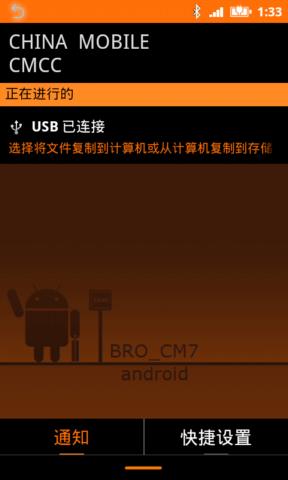 酷派8060刷机包 CM7.2.8黄蜂界面 透明美化刷机包截图